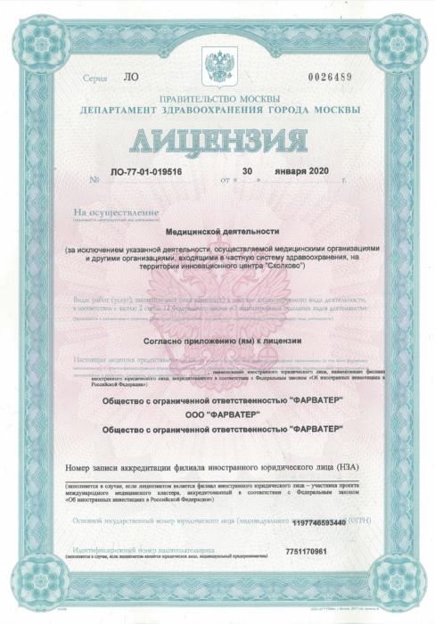 Психоневрологический центр Фарватер - лицензия на осуществление медицинской деятельности, страница 1