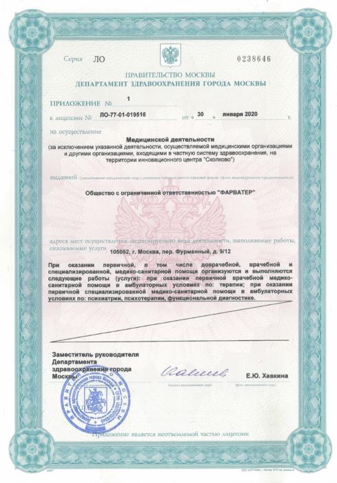 Психоневрологический центр Фарватер - лицензия на осуществление медицинской деятельности, Приложение